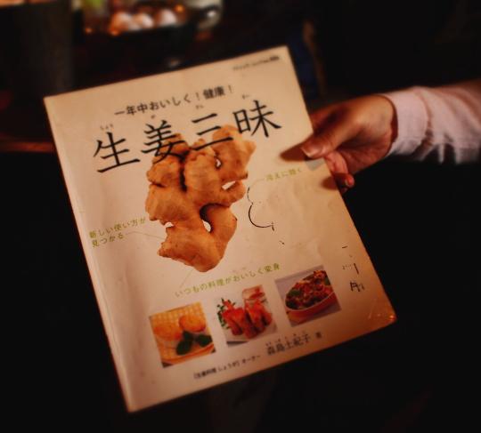 生姜料理 しょうが 口コミ