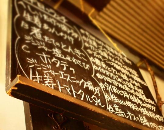 生姜三昧 掲載 レストラン