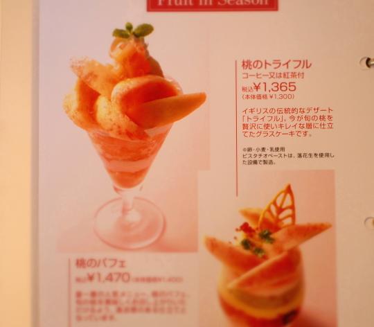 新宿 美味しいスイーツ カフェ