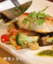 野菜が美味しいレストラン情報